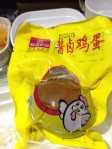 Vacuum sealed cha jidan served as plane food