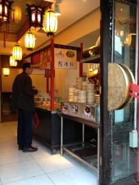 A Chinese restaurant on YanDai XieJie