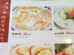 The ripped menu item