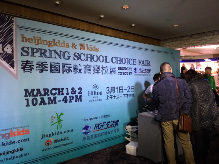 2014 Spring School Choice Fair